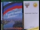В новый сборник стихотворений Надежда счастья вошли стихотворения 17 поэтов Старобешевского района