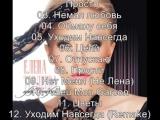 ЕЛЕНА ТЕРЛЕЕВА ПРЕДИСТОРИЯ FULL ALBUM 2013