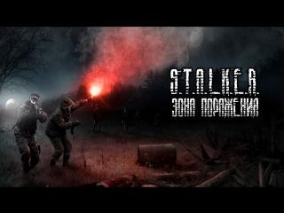 S.T.A.L.K.E.R. Зона поражения