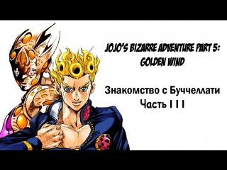 [Манга] JoJo's Bizarre Adventure Part 5: Golden Wind (Знакомство с Буччеллати! Part 3)