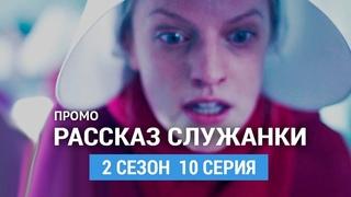 Рассказ служанки 2 сезон 10 серия Промо (Русская Озвучка)