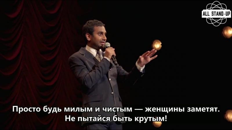 Aziz Ansari Азиз Ансари джентельменов больше нет, остались только «чуваки» (2013)