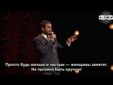 Aziz Ansari / Азиз Ансари: джентельменов больше нет, остались только «чуваки» (2013)
