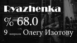 9 вопросов крутому гитаристу Олег Изотов