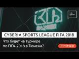 Что будет на турнире по FIFA-2018 в Тюмени. Интервью со Славой Сидоренко