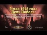 9 мая 1945 года - День Победы