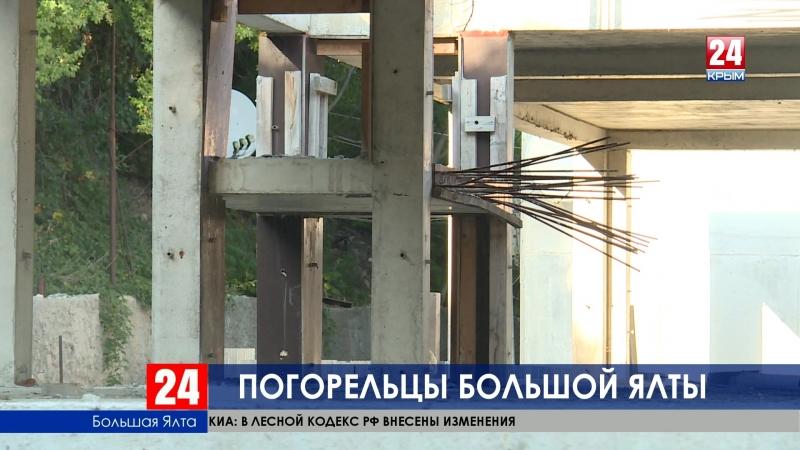 Семь лет погорельцы из посёлка Береговое в Большой Ялте не могут получить жильё