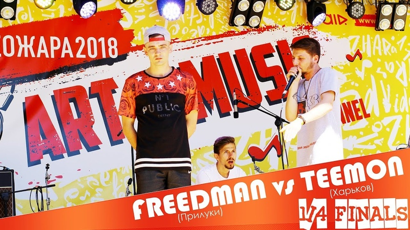 FREEDMAN VS TEEMON Videozhara beatbox battle 2018 1 4 Final