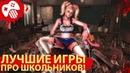 Полуголая школьница против зомби и симуляторы хулигана ЛУЧШИЕ ИГРЫ ПРО ШКОЛУ