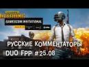 🎤Gamescom 2017 Invitational | Russian commentators | #day 25.08.17