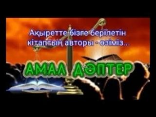 Ақыретте бізге берілетін кітаптың авторы- өзіміз/ Ерлан Ақатаев ұстаз!