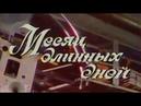 Месяц длинных дней 1 часть 1979 Фильм спектакль драма