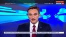 Новости на Россия 24 • НАТО нервничает Эрдоган может купить новейшее российское оружие
