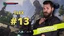 ELEX - Boroda - 13 выпуск