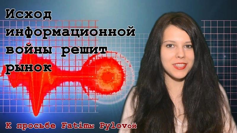 Исход информационной войны решит рынок Красный пульс Факты статистика графики № 11