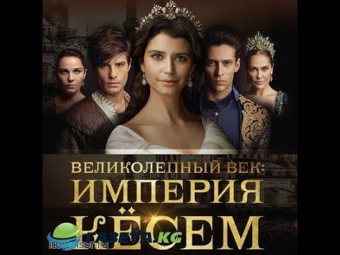 Великолепный век: Империя Кесем 1 сезон 4 серия HD