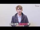 180816 • Wanna One Ong Seongwu Message • Ivy club