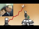 Цены на бензин и беспомощное правительство