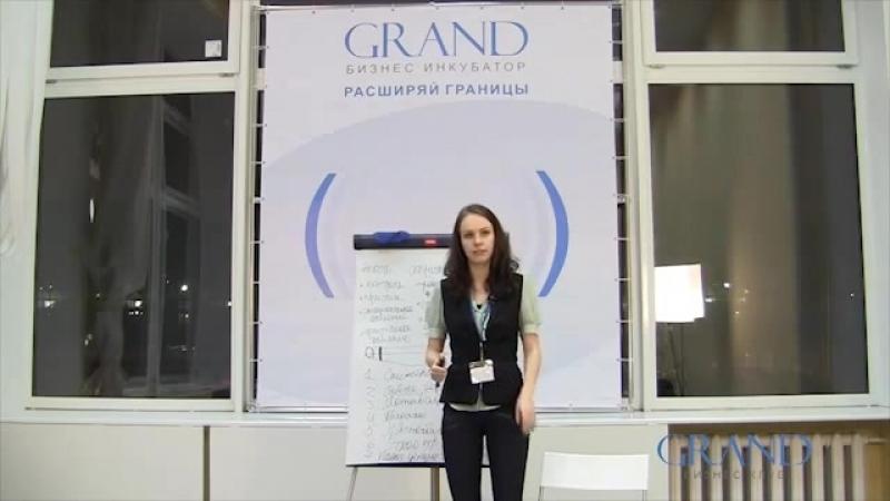 УТП Юлия Максименко Бизнес Клуб Гранд