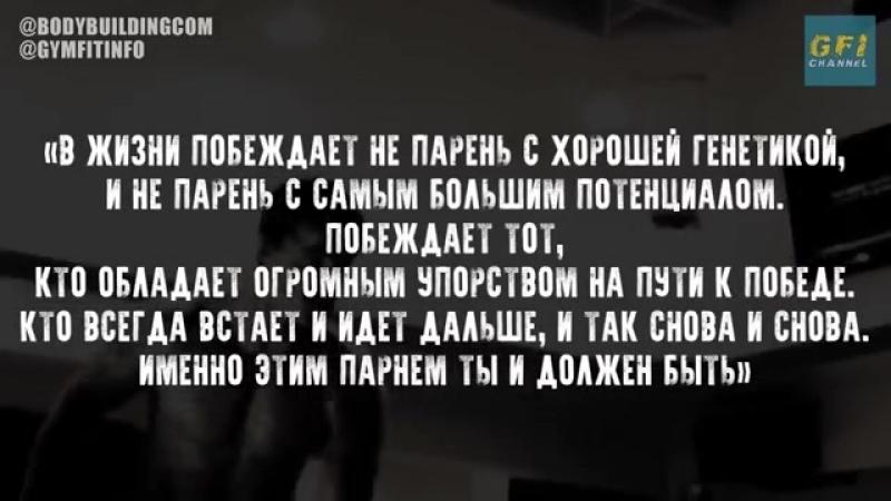 ЧТОБЫ ПОМНИЛИ - МОТИВАЦИОННАЯ РЕЧЬ - ГРЕГ ПЛИТТ (МОТИВАЦИЯ 2018 РУС)