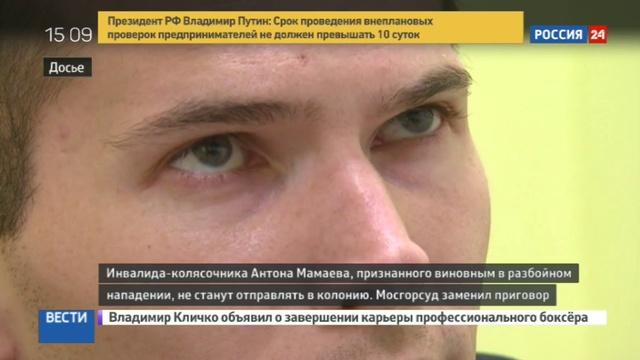 Новости на Россия 24 • Инвалиду Мамаеву смягчили приговор