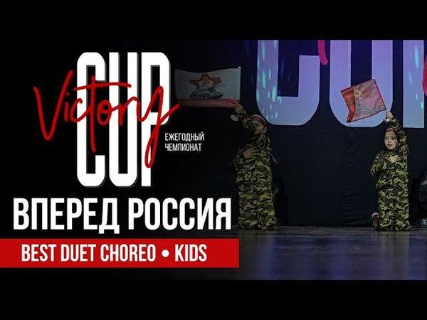 V-Сrew | Вперед Россия | Best Duet Choreo | VICTORY CUP Dance Championship 2018 | Арена Мытищи