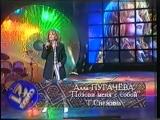 Алла Пугачёва на концерте «Союз-21» (22-23.11.1997)