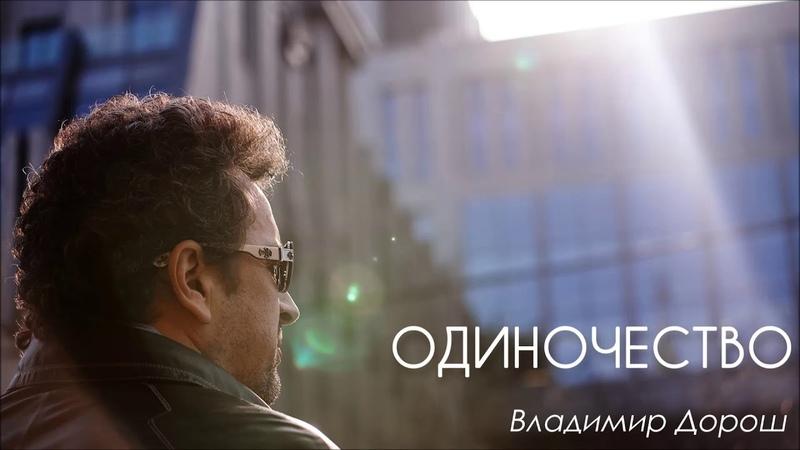 Владимир Дорош Одиночество