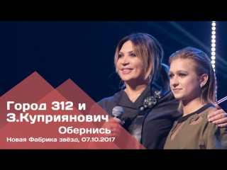 «Город 312» и Зина Куприянович - Обернись (Новая Фабрика Звезд, 2017)