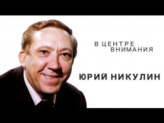 В центре внимания Юрий Никулин