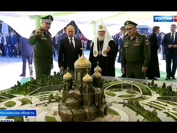 Во славу воинства российского! Путин и Шойгу заложили закладной камень армейского храма