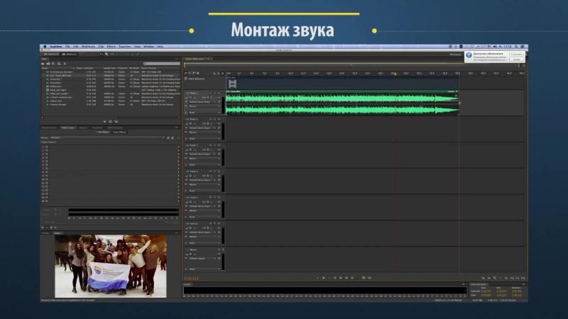 Обучающий модуль по работе со звуком Практикум