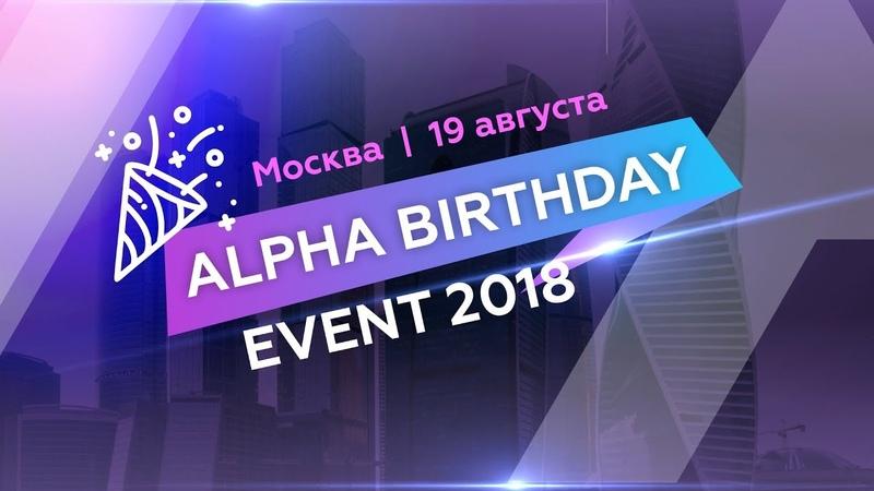 Приглашение на День Рождения Альфа Кеш | 19 августа