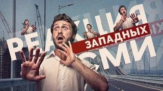 Реакция западных СМИ на Крымский мост + ОПРОС (Руслан Осташко)