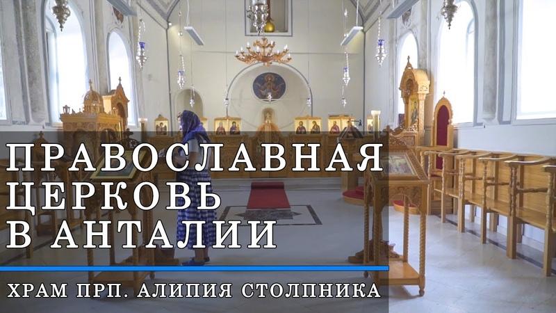 Православная церковь в Анталии/Храм прп. Алипия Столпника в Анталии