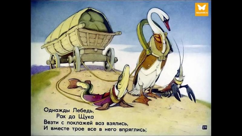 Лебедь, рак и щука. Басня И.А. Крылова. Диафильм