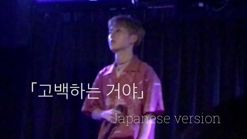 【日本語字幕】A.cian 정상 solo 「고백하는 거야(CONFESSION)Japanese ver」(Nam taehyun)2018.09.12