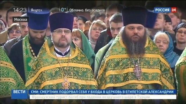 Новости на «Россия 24» • Патриарх призвал верующих к смиренномудрию