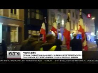 Зачем потомки голландских колонизаторов хотят переселиться в Ставрополье