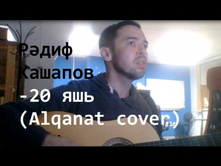 Рәдиф Кашапов - -20 яшь (Alqanat cover)