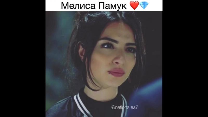 Мелиса Памук 🖤