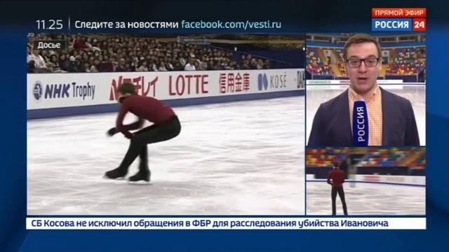 Новости на Россия 24 В Москве стартует чемпионат Европы по фигурному катанию
