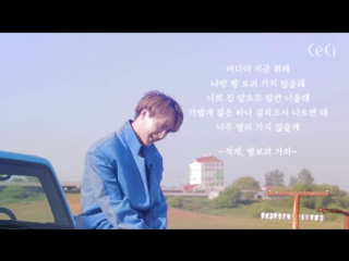 [BTS] 29.09.2017 DongWoon - CeCi 2017 October Romantic Read