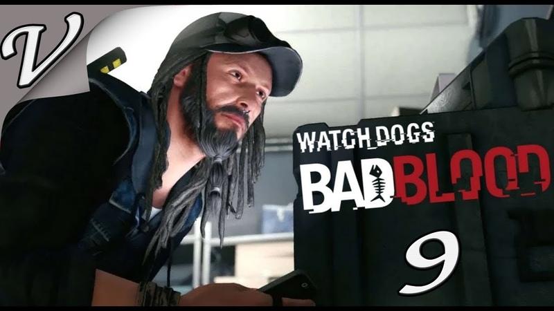 Прохождение Watch Dogs - DLC: Bad Blood - Часть 9 (Незваные гости)