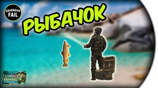 РЫБАЧОК - Ultimate fishing simulator