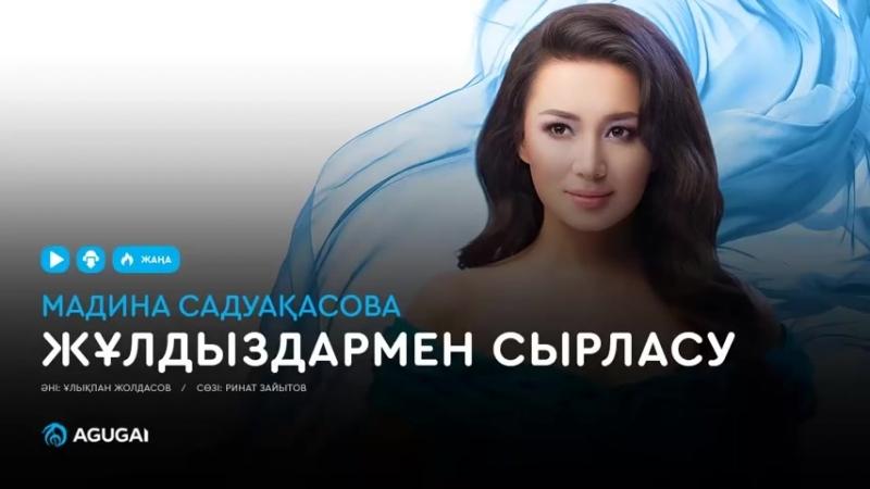 Мадина Садуақасова Жұлдыздармен сырласу 2018