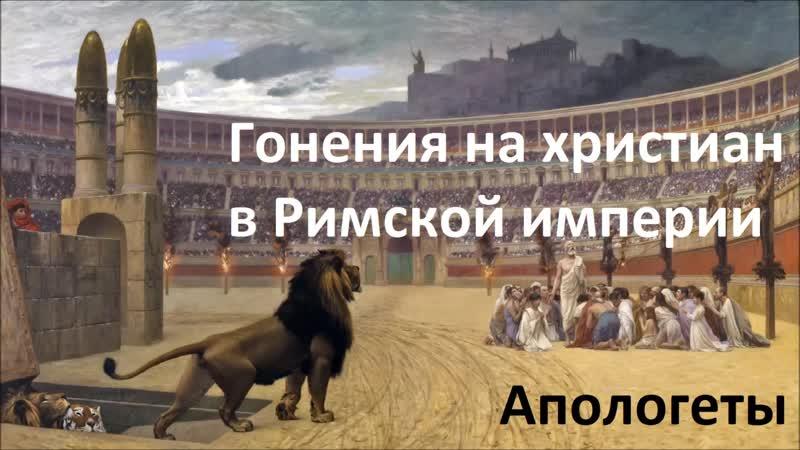 История Церкви. Гонения. Апологеты.