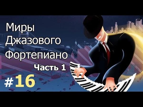 Этика Джаза с Виктором Радзиевским – XVI. Миры джазового фортепиано.Часть I 04.04.18