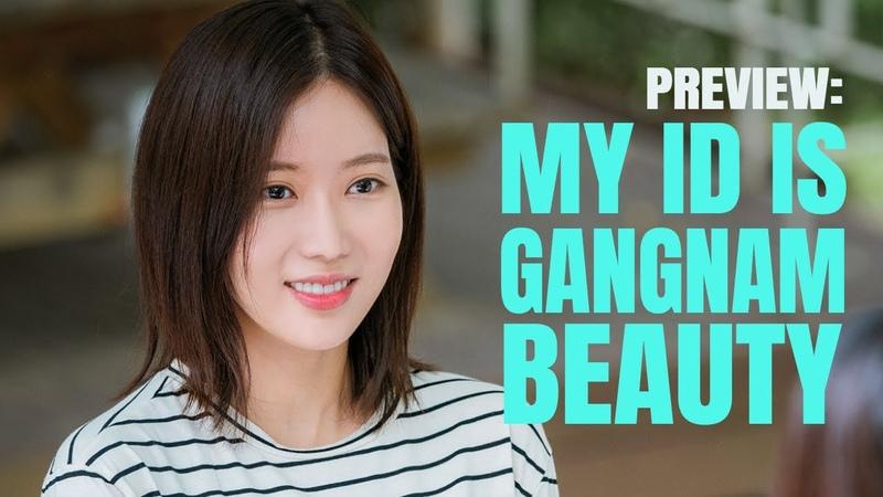 MY ID IS GANGNAM BEAUTY 내 ID는 강남미인 | Preview - NEW FACE DANCE | Starring Cha Eun Woo Im Soo Hyang