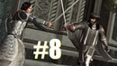 Assassin's Creed II часть 8 Покушение